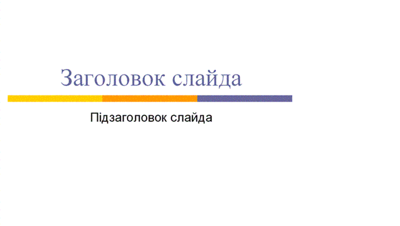 Презентація (тема «Рівень»)