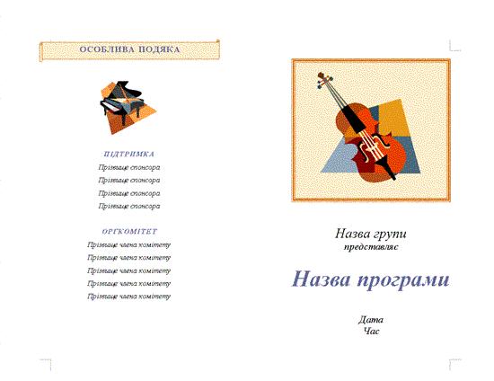 Програма концерту