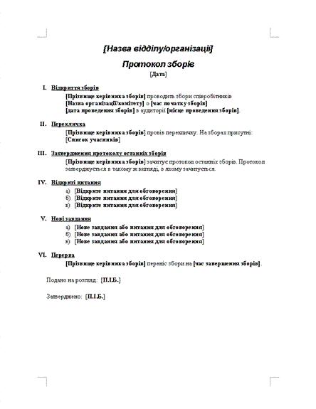 Формальний протокол зборів