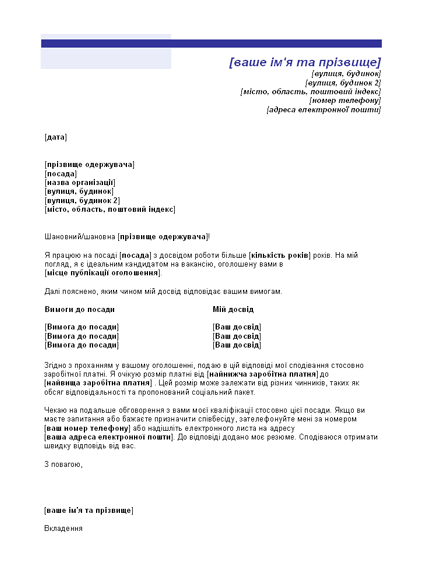 Супровідний лист із вимогами щодо зарплатні (тема «Синя смуга»)