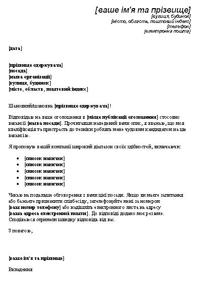 Супровідний лист - відповідь на оголошення про технічну вакансію