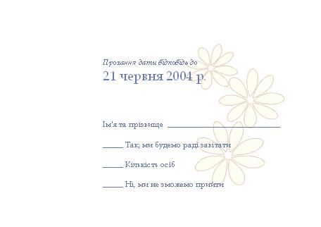 Запрошувальна картка на весілля