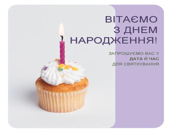 Листівка-запрошення на день народження