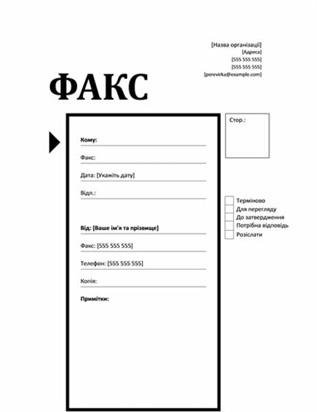 Титульна сторінка факсу (стиль «Технологія»)