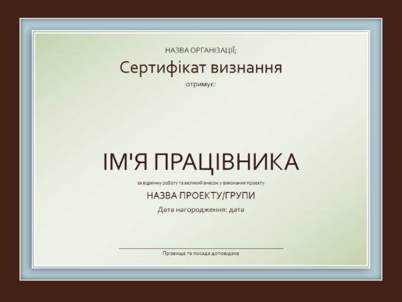 Сертифікат визнання
