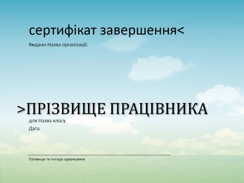 Сертифікат із проходження курсу