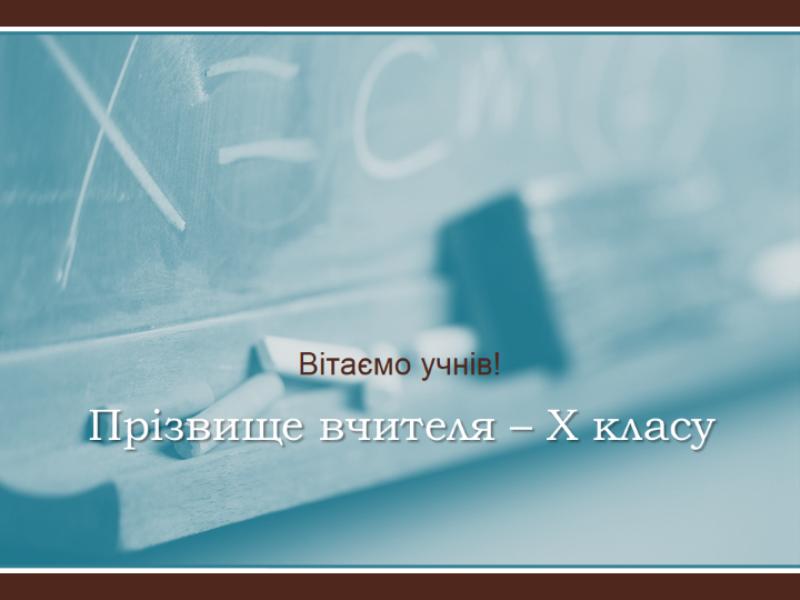 Презентація «Знову до школи»