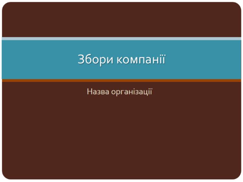 Презентація зборів компанії