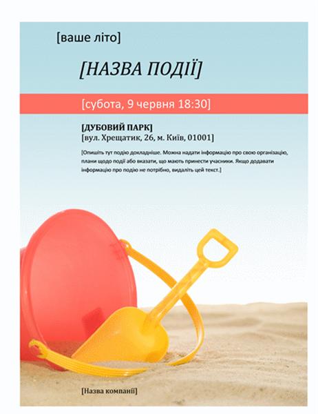 Рекламна листівка до літніх подій