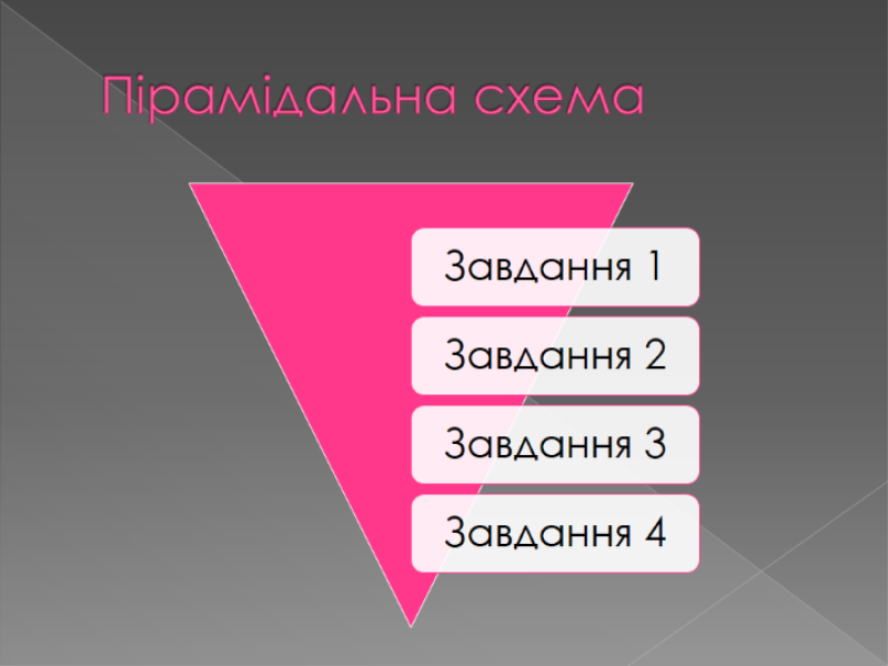 Пірамідальна схема