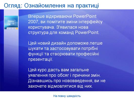 Навчальна презентація: На повну швидкість із PowerPoint 2007