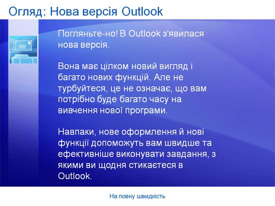 Навчальна презентація: На повну швидкість з Outlook 2007