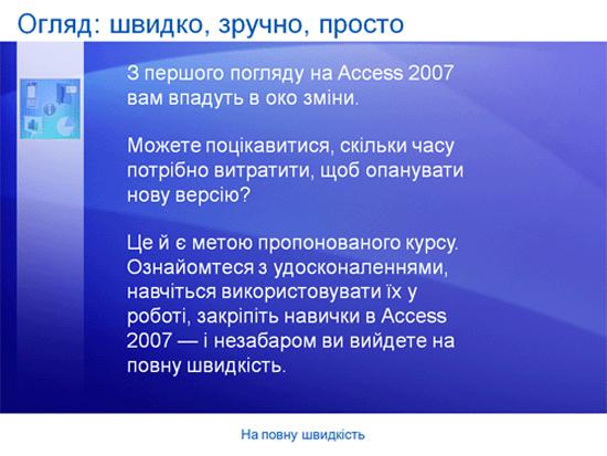 Навчальна презентація: На повну швидкість з Access 2007