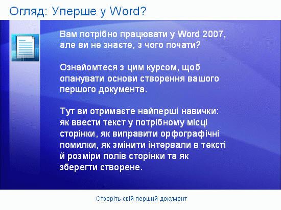 Навчальна презентація: Word 2007 — Створення вашого першого документа