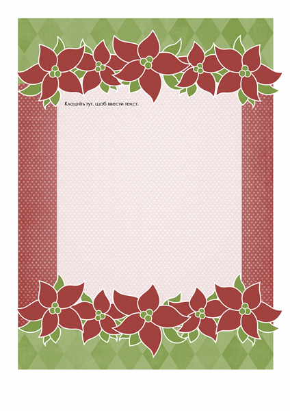 "Святкові бланки (макет ""Різдвяна зірка"")"