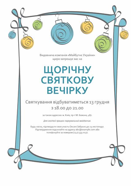 Запрошення на святкування із синім, зеленим і жовтим орнаментом (неформальний макет)