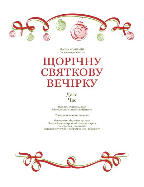 Запрошення на святкову вечірку з червоними та зеленими орнаментами (оформлення «Формальне»)