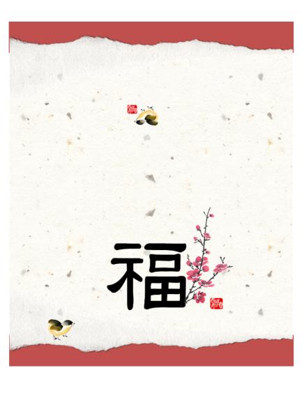 Вітальна картка (корейське свято, поперечний згин)