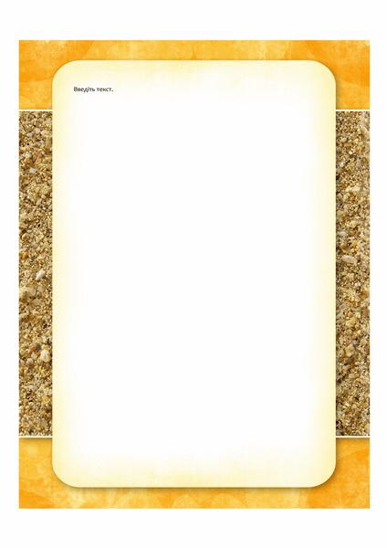 Бланк (оформлення «Сонце й пісок»)