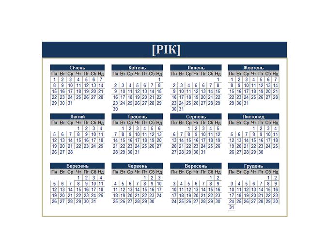 Календар (будь-який рік)