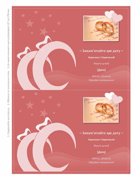 Пам'ятна весільна листівка