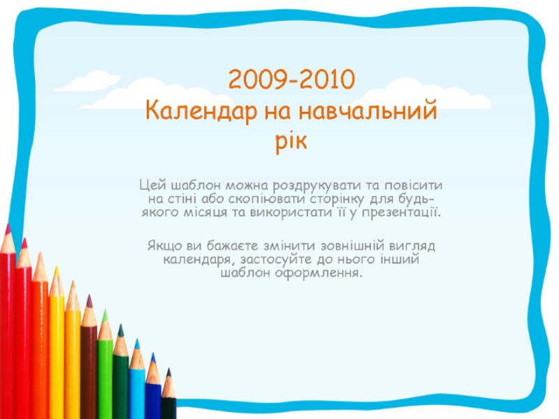 Календар на 2009-2010 академічний рік (Пн-Нд, серпень-серпень)