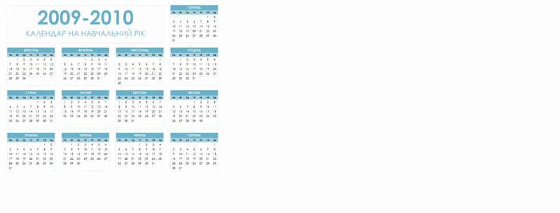 Календар на 2009-2010 академічний рік (1 стор., альбомний, Пн-Нд)