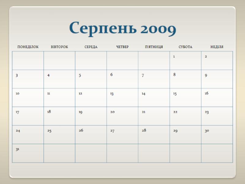 Календар на 2009-2010 академічний рік (13 стор., Пн-Нд)