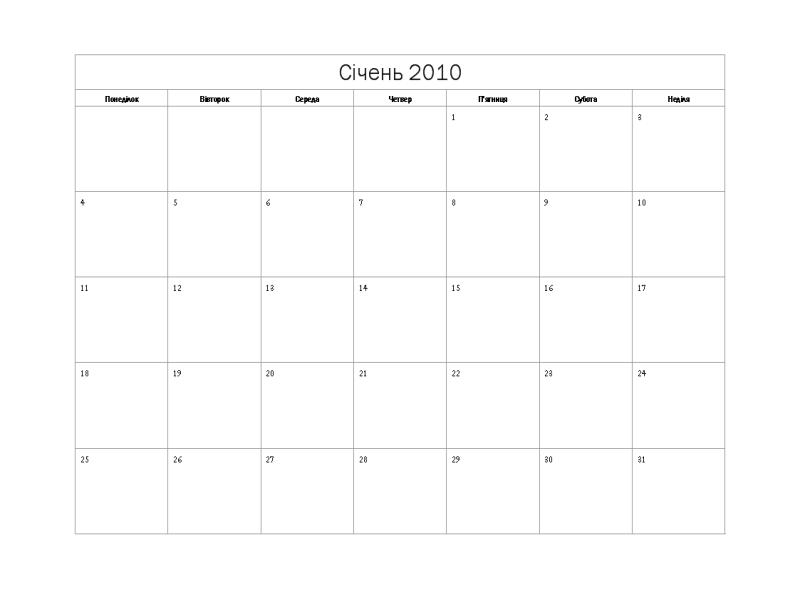 Календар на 2010 рік (просте оформлення)