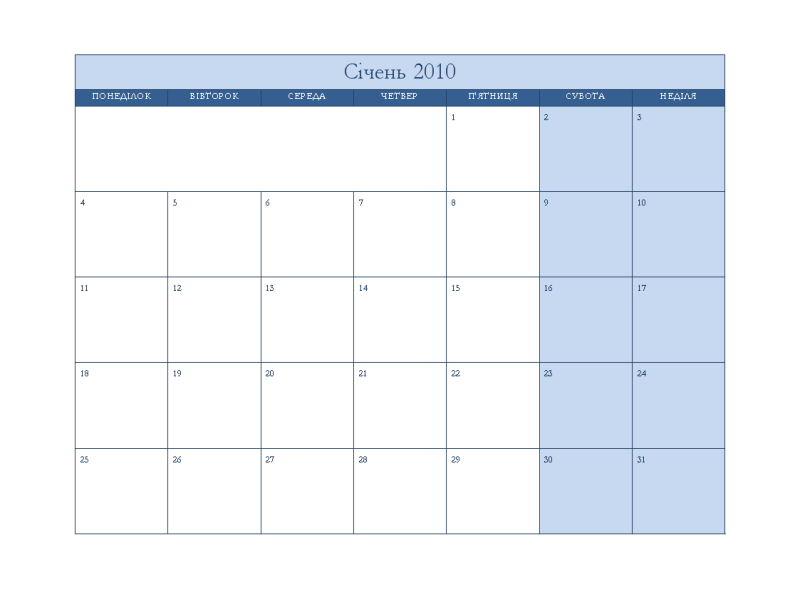 Календар на 2010 рік (оформлення «Classic Blue»)