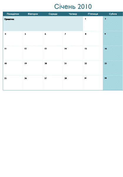 Календар на 2010 р. на кількох аркушах (12 стор., Пн-Нд)