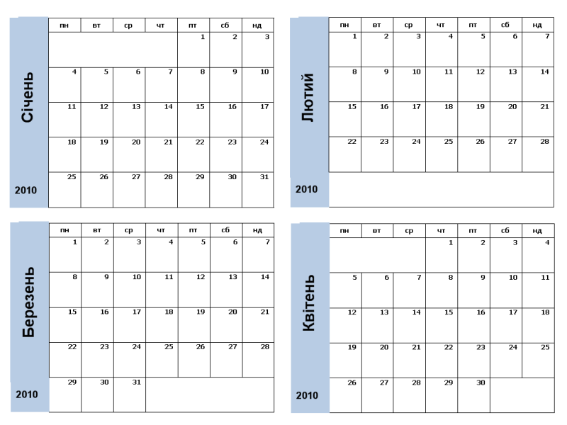 Календар на 2010 рік із синьою рамкою (3 стор., Пн-Нд)