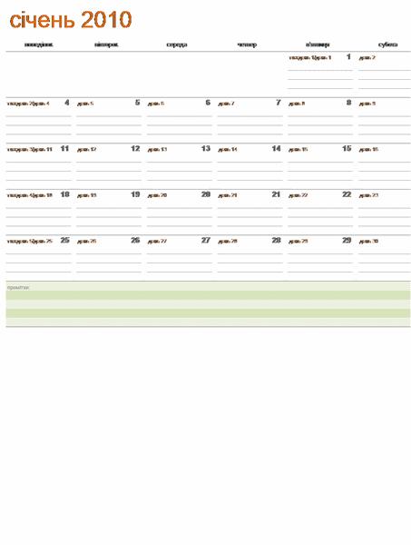 Юліанський календар на 2010 рік (Пн-Нд)
