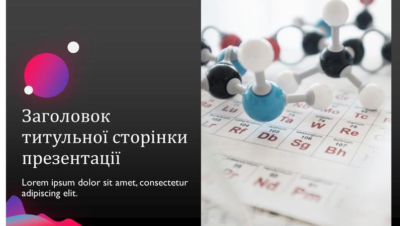 Презентація для наукових досліджень