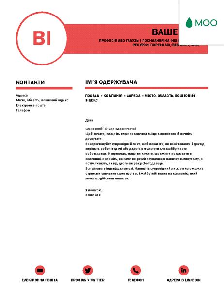 Бездоганний супровідний лист від MOO