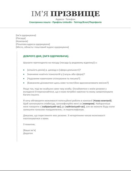 Супровідний лист до резюме (у хронологічному порядку)