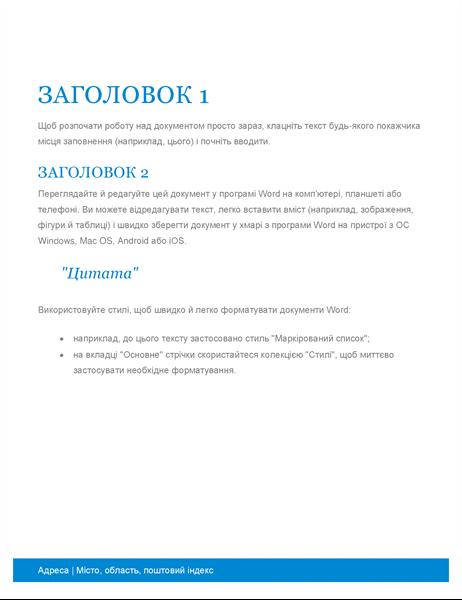 Діловий документ