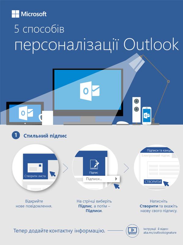 5способів персоналізації Outlook