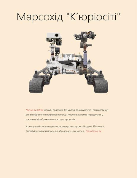 Науковий звіт у Word (з тривимірною моделлю марсохода)