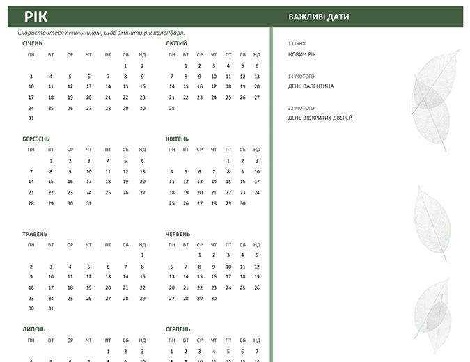 Календар для бізнесу (будь-який рік, нд-сб)