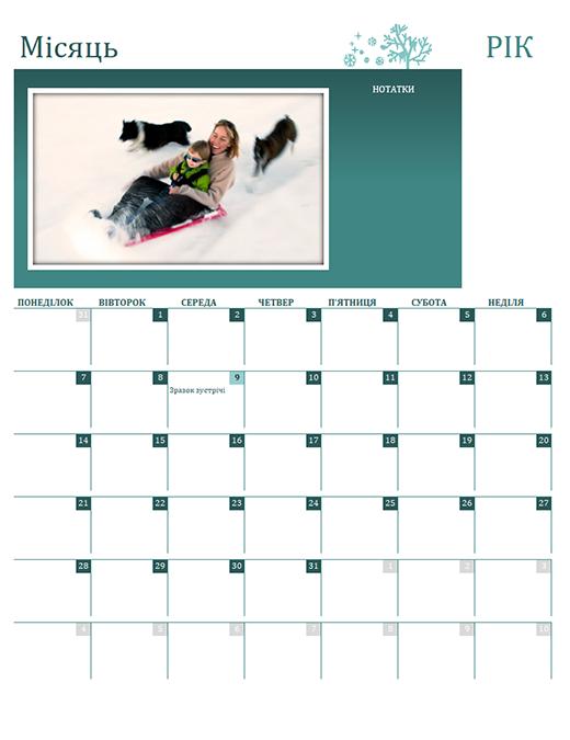 Сезонний сімейний календар (усі пори року, пн-нд)