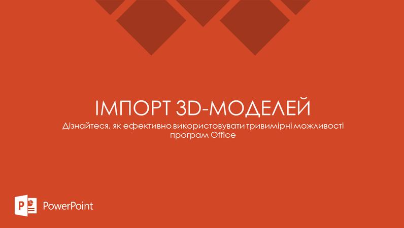 Імпорт 3D-моделей