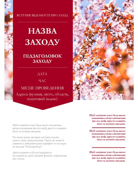 Елегантна весняна рекламна листівка