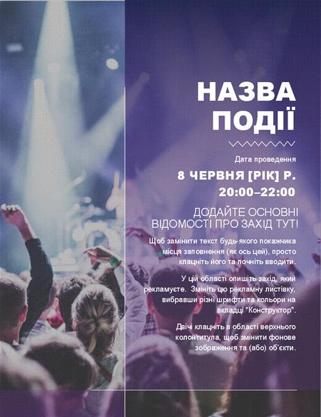 Рекламна листівка культурного заходу