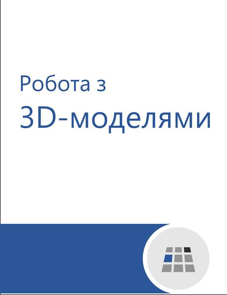 Використання тривимірних моделей у Word