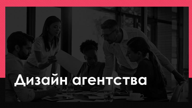 """Дизайн """"Цитований текст"""" для агенцій"""