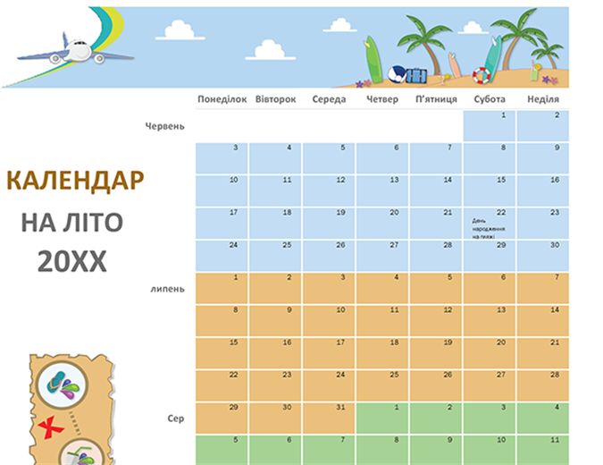 Календар на літо