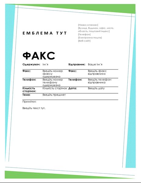 Геометрична титульна сторінка факсу