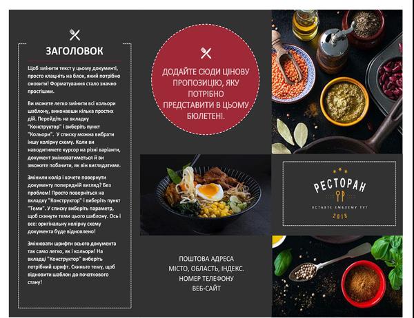 Брошура ресторану