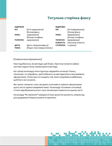 Титульна сторінка факсу «Мінімалістський хай-тек»
